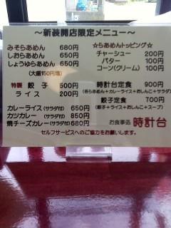 P2013_0521_122844.JPG