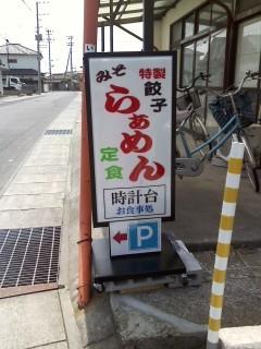 P2013_0521_124950.JPG